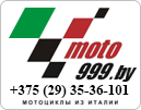 moto999.by