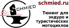 schmied.ru